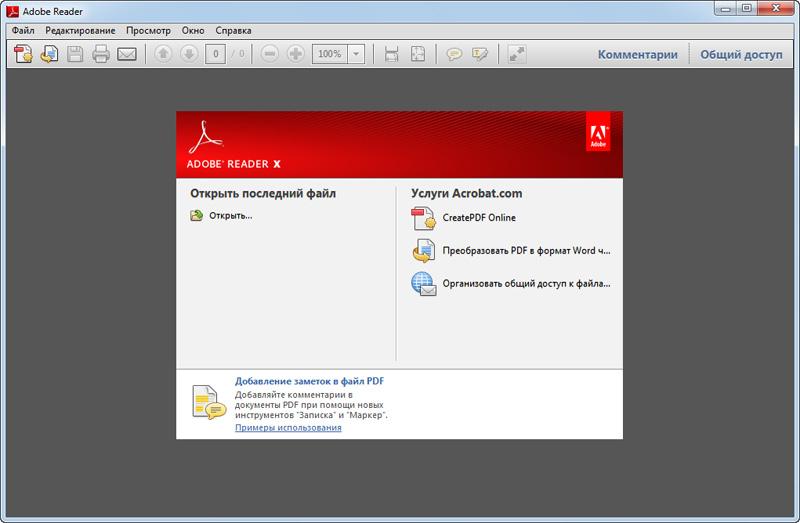 чем можно открыть файл pdf