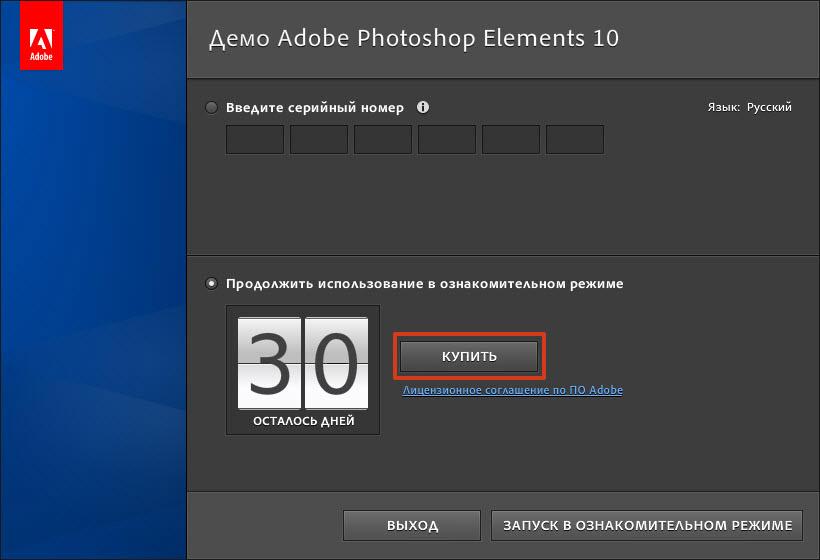 На странице покупки Adobe Photoshop Elements 10