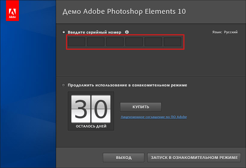 Купить Photoshop Elements 10 (часть 2)