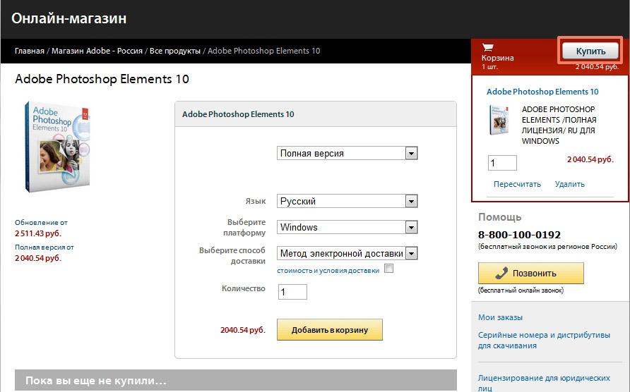 Купить Photoshop Elements 10