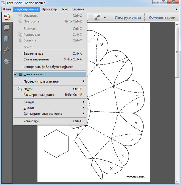 Как сделать изображение jpg из png 345