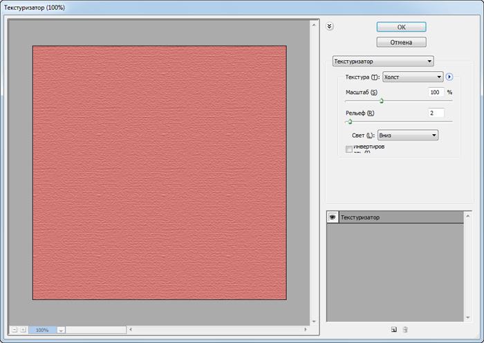 Создание текстуры ткани в Photoshop Elements 10