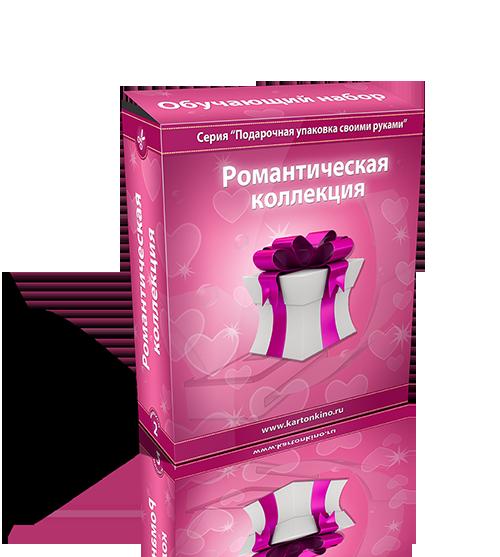 Подарочная упаковка: Романтическая коллекция