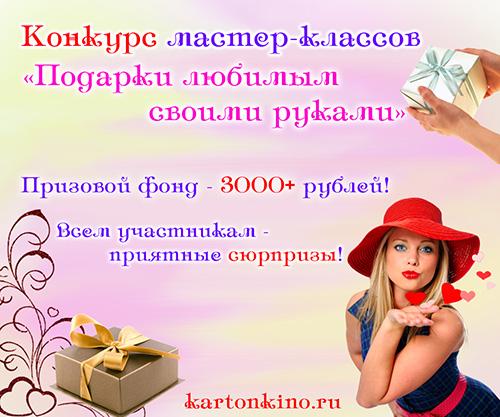 Конкурс на КАРТОНКИНО.ru