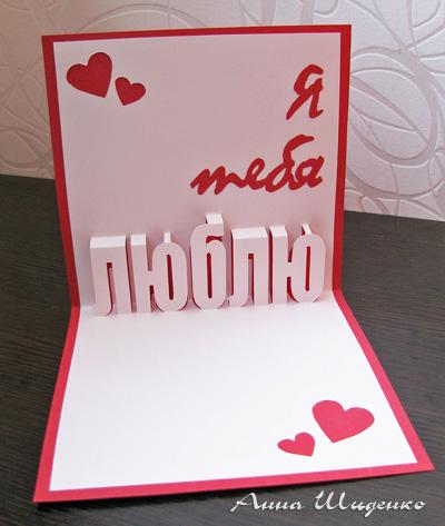 Сделать i открытку мужу