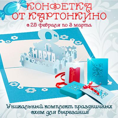 Конфетка к 8 Марта: праздничные схемы для вырезания