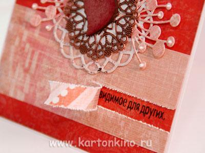 Открытка-валентинка с секретом