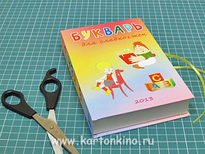 Коробочка-книжка в подарок первокласснику