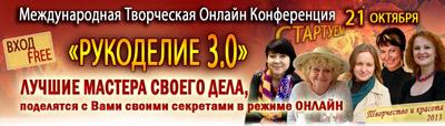 "Онлайн Конференция ""Рукоделие 3.0"""