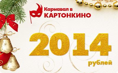 Сертификат на 2014 рублей