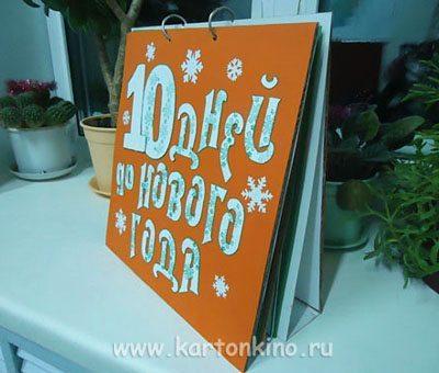 kalendar-10dney-4