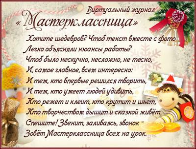 "Электронный журнал ""Мастерклассница"""