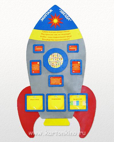 Ракета из картона: классный уголок для 1 класса