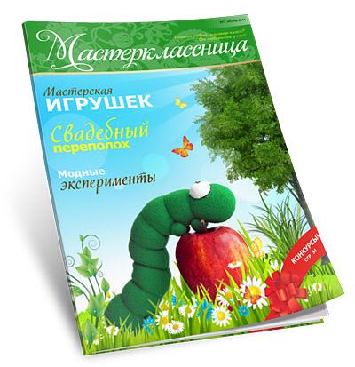 """""""Мастерклассница"""" №3"""
