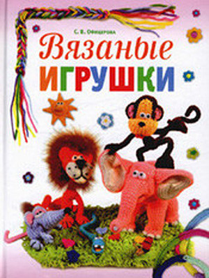 """Книга """"Вязаные игрушки"""""""