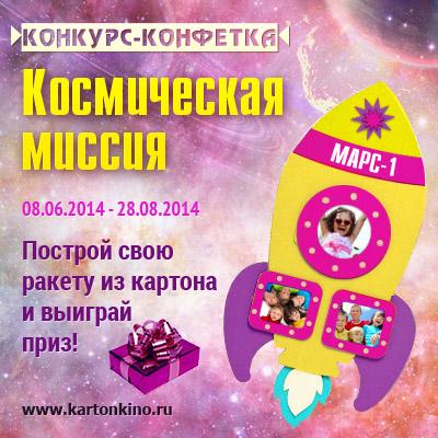 kosmicheskaya_missiya