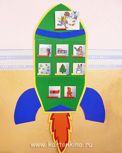 Наглядное пособие для дошкольников - Ракета