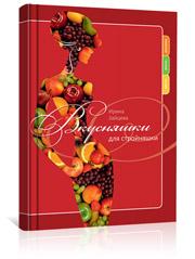 book-vkusnyashki3