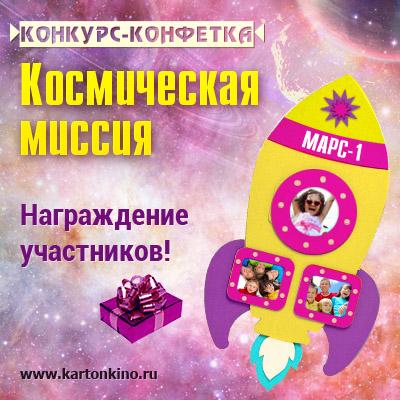 kosmicheskaya_missiya2