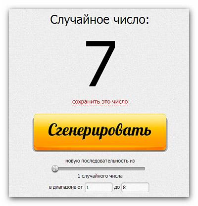 nomer-7