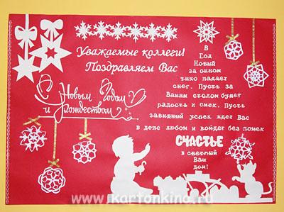 Плакат новогоднее поздравление для