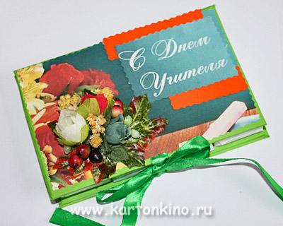 Книга из конфет своими руками