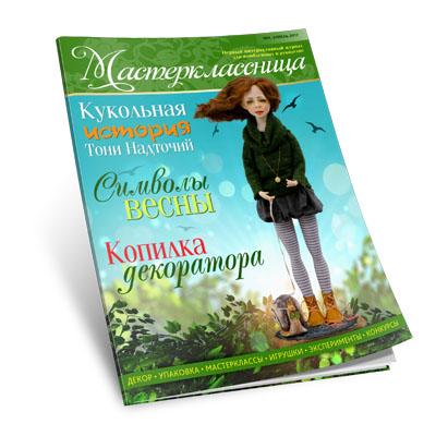 "Электронный журнал ""Мастерклассница"" №9"